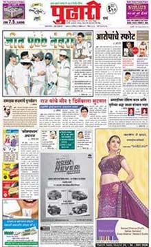 Pudhari Classified Advertisement
