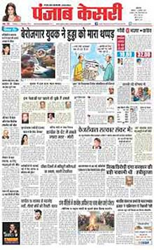 Punjab Kesari Delhi Classified Advertisement Booking Online