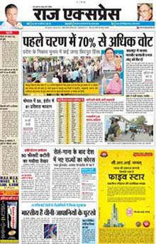 Raj Express Newspaper Classified Ads - Adinnewspaper