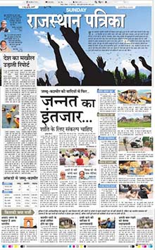 Rajasthan Patrika Classified Advertisement