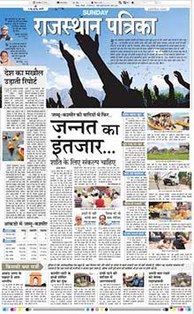 Rajasthan Patrika Supplement Ads | Adinnewspaper