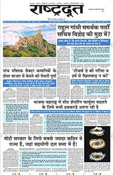 Rashtradoot Newspaper Classified Ads - Adinnewspaper