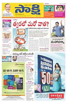 Sakshi Classified Advertisement