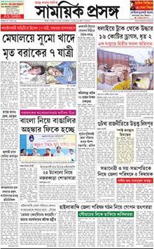 Samayik Prasanga Classified Advertisement