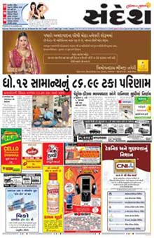 Sandesh Classified Advertisement
