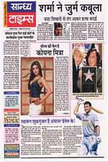 Sandhya Times Classified Advertisement