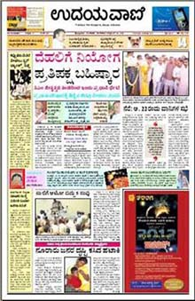 Udayavani Classified Advertisement Booking Online