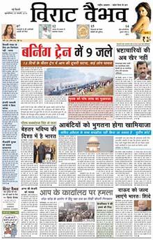 Viraat Vaibhav Classified Advertisement Booking Online